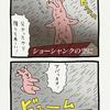 スキウサギ「台風VSウサギ」