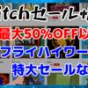 Switchセール情報!フライハイワークス10周年セールや『オーバーライド』298円セールなど開催中!