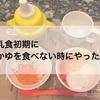 離乳食初期におかゆを食べない時の対処法を紹介します
