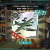 【艦これ】2月作戦 主力艦隊第三群 武勲褒賞 他