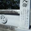 万葉歌碑(菅生神社門柱)