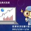 【投資】初心者による株式投資 投資状況 2021年1月23日