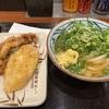 【コスパ飯テロ】丸亀製麺のランチセット500円たまらーん!