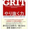 """「マインドフルネス」と「やり抜く力""""GRIT""""」の共通点"""