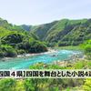 【四国4県】四国を舞台とした小説4選