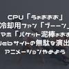 CPU「うぉおおお」冷却用ファン「ブーーン」スマホ「パケット泥棒ぉおお」Webサイトの無駄な演出やアニメーションやめよう
