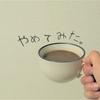 カフェインやめたら、体が軽くなった!【人生変わるレベル・健康】