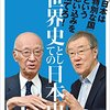 世界史としての日本史