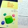 【改訂】保育士をめざす人の家庭支援 という教科書に紹介されました