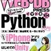 『WEB+DB PRESS Vol.104』を読んだ