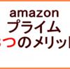 Amazonプライム便利すぎ。3つのメリットを大公開