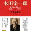 技術系の経営者なら読んでおきたい『本田宗一郎 夢を追い続けた知的バーバリアン』野中 郁次郎  (著)