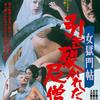『女獄門帖 引き裂かれた尼僧』(1977)