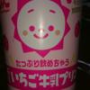 飲む森永イチゴ牛乳プリン実食!