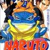 NARUTO 第13巻