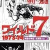 バイクアクションコミックの傑作が生原稿バージョンで甦る!!『ワイルド7地獄の神話』[生原稿ver.]上