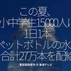 985食目「この夏、小中学生15,000人に1日1本ペットボトルの水、合計27万本を配給」愛知県西尾市 @ 東海テレビ