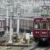 阪急、今日は何系?①469…20210604