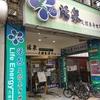 台北の足つぼマッサージ屋さん「活泉・行天宮店」 出川哲郎・岡村隆史が「旅猿」で行ったお店です。安くて上手なのでおススメのお店ですよ!