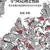 【書評】松波幸雄『うつの性格と心理 その深奥に眠る静かな力と日本文化』が素晴らしい。うつの人にとっての最重要書籍といっても過言ではない。