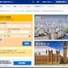 ホテル予約サイトの比較!どれが安いの?おすすめのホテル予約方法!