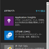 Azure Automation を利用して PowerShell DSC for Linux で Apache をセットアップする