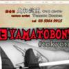 メインのスマフォ対応のサイト www.yamatobonten.tattoo のトップページのスライド刺青画像のデザイン配置変更