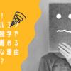 【ネットビジネス初心者必見!!】インフルエンサーが独学や無料を薦める衝撃の理由とは?!