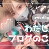 わたしとブログのこと〜ヲタク歴も公開〜