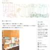 夏休みの自由研究がkuriyaさんのブログに~♪