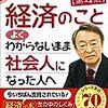 【読み手に沿う】池上彰さんの文章から学ぶ