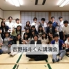 【高校生バックパッカー】吉野裕斗くんの講演会に参加しました!