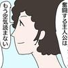 【来週最終回】凪のお暇!生きづらい人の代表