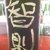 島根県 智則 純米吟醸 佐香錦