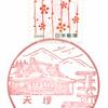 【風景印】天理郵便局・その1