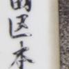 【大田区】本蒲田
