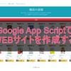 【GAS】Google apps scriptを使ってwebページを公開してみた