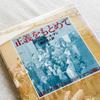 フレッド・コレマツ 不当な強制収容所送りに抵抗した日系アメリカ人 児童書伝記「正義をもとめて」