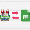 ツクールMV、データベースをExcel(スプレッドシート)形式で入出力ができる「データベース変換プラグイン」を試してみました!