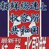 北朝鮮民主化の闘士・李英和氏が逝去。/故きむ・むい氏の書かれた「北朝鮮帰国者の生命と人権を守る会」結成集会の記録