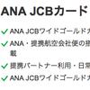 ANA JCBワイドゴールドカードの限定デザインカードの募集をしてた!