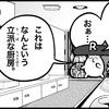 きのこ漫画『ドキノコックス⑲超新星』の巻
