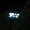 10月18日から大津西武で販売いたします。