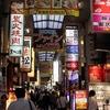 外から見ると、日本の文化というものは、自然と「ポッカリ」と見えてくる