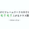 ~OSSから学ぶ~ MVCフレームワークの保守性がモリモリ上がるクラス設計