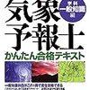 NHK『ニュース シブ5時』の「福岡良子」さんが産休に入って新任の気象予報士「黒木愛子」さんが出演していました