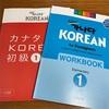 ゴルフレッスンの先生の言葉は、そのまま韓国語でやっていることに当てはまる。