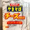 【食レポ】ペヤングチーズMAXやきそば!!!