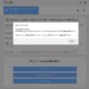 【詐欺注意】グーグルメンバーシップ・リワード当選