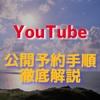 YouTube動画の公開予約を行う手順